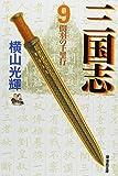 三国志 (9) (潮漫画文庫)