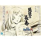 琵琶の長寿  TVアニメ「戦国BASARA弐」 お市ラベル