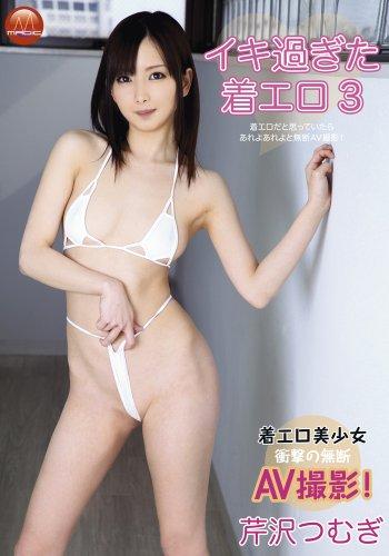 イキ過ぎた着エロ3 [DVD]