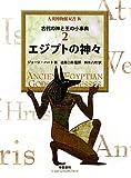 エジプトの神々—古代の神と王の小事典 (大英博物館双書)