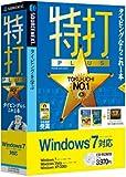 特打PLUS Windows7対応版
