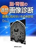 脳・脊髄の連想画像診断−画像に見えないものを診る