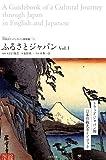 NHKトラッドジャパンBOOK ふるさとジャパン Vol. 1