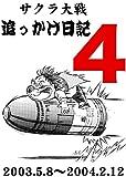 サクラ大戦追っかけ日記4