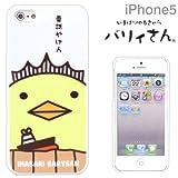 SoftBank au iPhone 5 専用 スマホケース いまばり ゆるきゃら バリィさん グッズ iPhone5 ハード ケース カバー (電話やけん)
