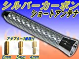 カーボンショートアンテナ 伸縮タイプ BX-418(シルバーカーボン) 0069aj