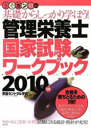 管理栄養士国家試験ワークブック