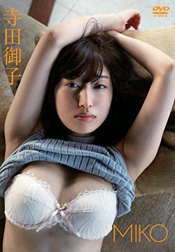 寺田御子/MIKO [DVD]