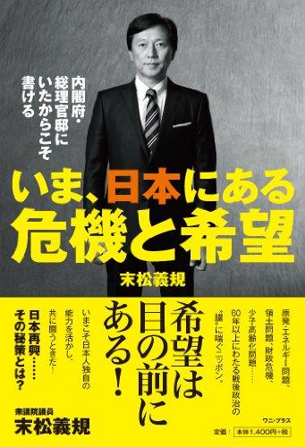 官邸、内閣府にいたからこそ書ける いま、日本にある危機と希望 (ワニプラス)