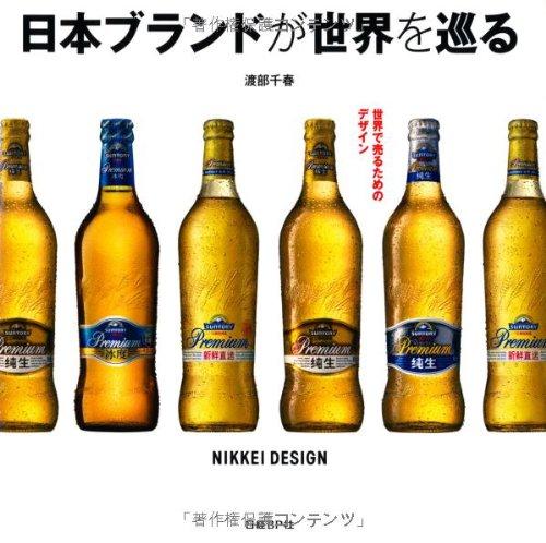 日本ブランドが世界を巡る