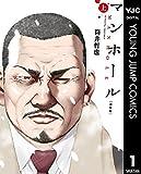 マンホール 新装版 上 (ヤングジャンプコミックスDIGITAL)