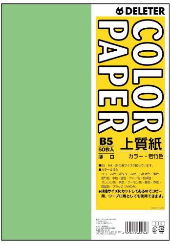 カラーペーパーB5薄口 50枚 若竹