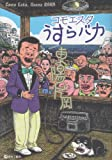 コモエスタうすらバカ / 東陽 片岡 のシリーズ情報を見る