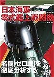 日本海軍零式艦上戦闘機 新装改訂版―名機ゼロ戦を徹底分析する (Graphic Action Series 世界の傑作機別冊)