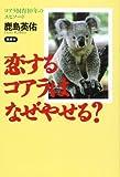 恋するコアラはなぜやせる?―コアラ飼育10年のエピソード