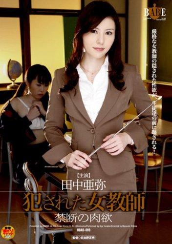 犯された女教師 禁断の肉欲 [DVD]