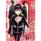 天にひびき 6 (ヤングキングコミックス)