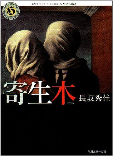 寄生木 (角川ホラー文庫)