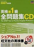 英検準1級全問題集CD 2007年用 (旺文社英検書)