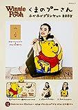 くまのプーさん ふかふかブランケットBOOK 【特別付録】3WAYふかふかブランケット (角川SSCムック)