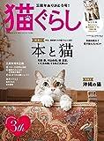 猫ぐらし 2016年 09 月号 [雑誌]