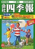 会社四季報 ワイド版 2014年2集 春号 [雑誌]