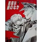 悪魔は腕のなか (2) (Asuka comics CL-DX)