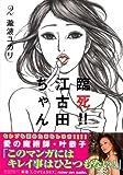 臨死!!江古田ちゃん 2 (2) (アフタヌーンKC)