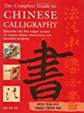 Complete Guide to Chinese Calligraphy: Discover the Five Major Scripts to Create Classic Characters and Beautiful Projects