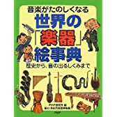 世界の「楽器」絵事典