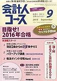 会計人コース 2015年 09 月号 [雑誌]