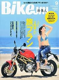 BikeJIN (培倶人) 2013年 09月号 [雑誌]