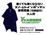 STUDIO21 寒くても硬くならないスノー&レインポンチョ 大人用 携帯雨具(収納袋付) 紺 PO-AD2F-NY