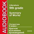 Literature for 9th Grade: Summary of Works [Russian Edition] | Livre audio Auteur(s) : Alexander Shukshin, Leo Tolstoy, Ivan Turgenev, Vasily Bunin Narrateur(s) : Nina Somova