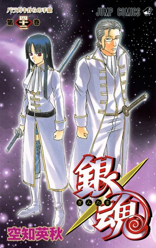 銀魂―ぎんたま― 42 (ジャンプコミックス)