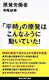 福島原発白血病を労災認定2例目