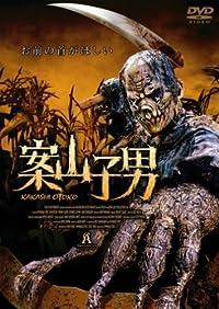案山子男 [DVD]