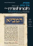 img - for Seder Nashim: Gittin Kedushim (Artscroll Mishnah Series) book / textbook / text book
