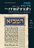 img - for Seder Nashim: Gittin Kedushim (Artscroll Mishnah Series) book / textbook / text book