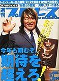 週刊 プロレス 2012年 2/1号 [雑誌]