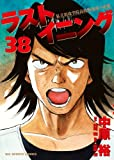 ラストイニング 38 (ビッグコミックス)