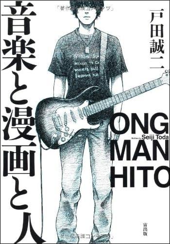 音楽と漫画と人 (Next comics)