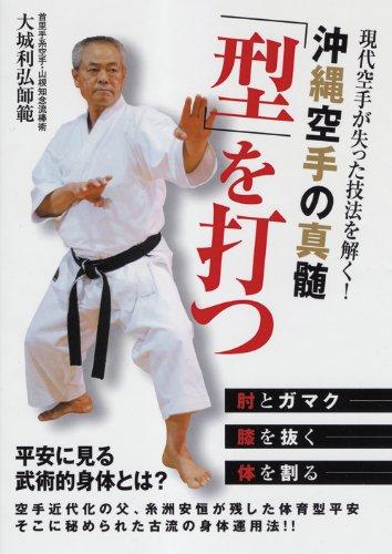 沖縄空手の真髄 「型」を打つ [DVD]