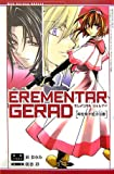 小説EREMENTAR GERAD(2) ~時を移す藍方宝樹~ (マッグガーデンノベルス)