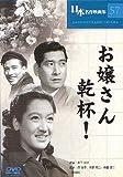 お嬢さん乾杯! [DVD]