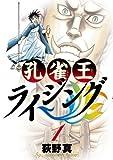 孔雀王ライジング 1 (ビッグ コミックス) [コミック] / 荻野 真 (著); 小学館 (刊)