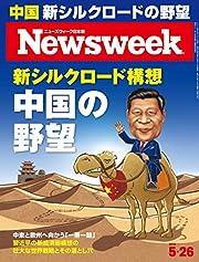 週刊ニューズウィーク日本版 「特集:新シルクロード構想 中国の野望」〈2015年 5/26号〉 [雑誌]