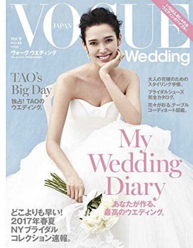 VOGUE Wedding(ヴォーグ ウェディング) No.8 2016年 06 月号 [雑誌] (VOGUE JAPAN 増刊)