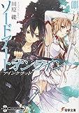 Sword Art Online (1) [Japan Import]