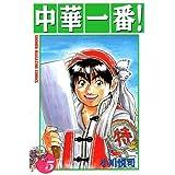 中華一番! (5) (講談社コミックス―Shonen magazine comics (2359巻))